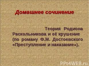 Теория Родиона Раскольникова и её крушение (по роману Ф.М. Достоевского «Преступ