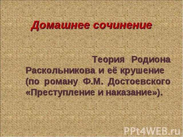 Теория Родиона Раскольникова и её крушение (по роману Ф.М. Достоевского «Преступление и наказание»).