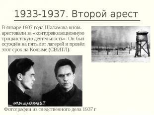 В январе1937 годаШаламова вновь арестовали за «контрреволюционную тр
