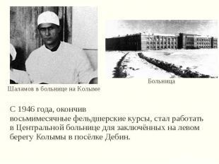 С 1946 года, окончив восьмимесячныефельдшерскиекурсы, стал работать