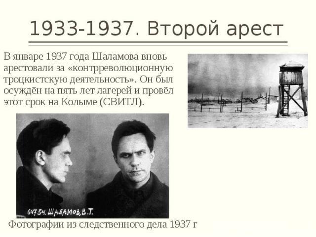 В январе1937 годаШаламова вновь арестовали за «контрреволюционную троцкистскую деятельность». Он был осуждён на пять лет лагерей и провёл этот срок наКолыме(СВИТЛ). В январе1937 годаШаламова вновь арестовали за «к…