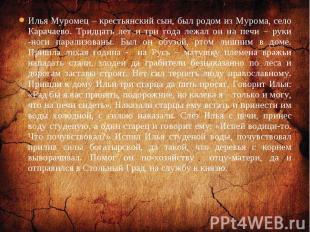 Илья Муромец – крестьянский сын, был родом из Мурома, село Карачаево. Тридцать л