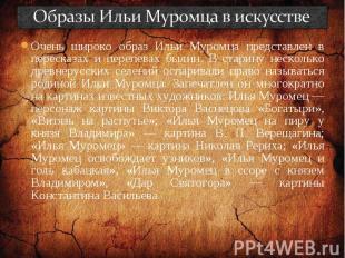 Очень широко образ Ильи Муромца представлен в пересказах и перепевах былин. В ст
