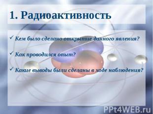 1. Радиоактивность