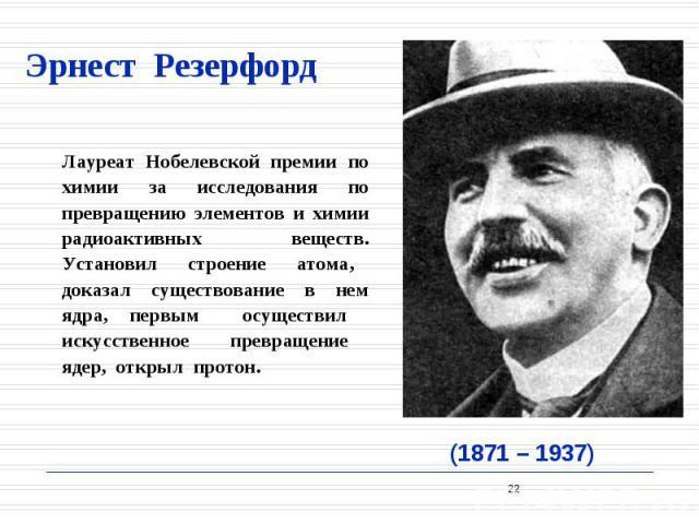 Эрнест Резерфорд