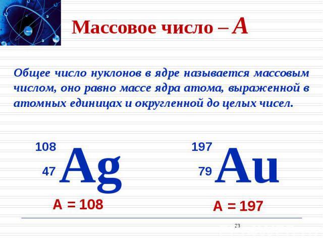 Массовое число – A
