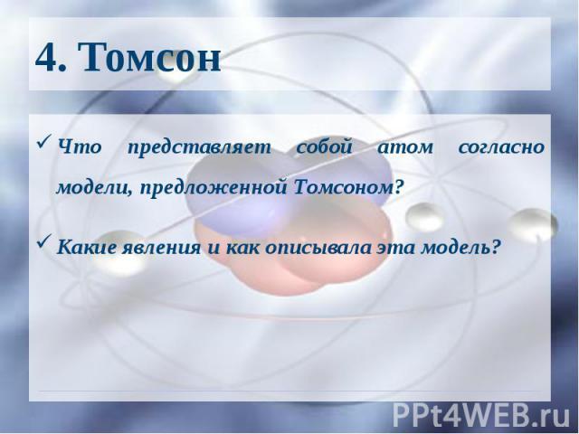 4. Томсон