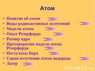 Понятие об атоме Понятие об атоме Виды радиоактивных излучений Модели атома Опыт