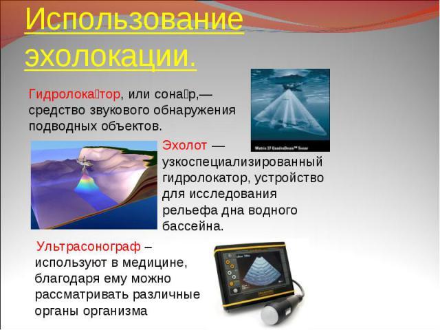 Ультрасонограф – используют в медицине, благодаря ему можно рассматривать различные органы организма