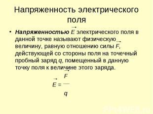 Напряженностью Е электрического поля в данной точке называют физическую величину