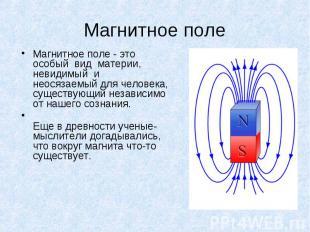 Магнитное поле- это особый вид материи, невидимый