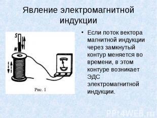 Если поток вектора магнитной индукции через замкнутый контур меняется во времени