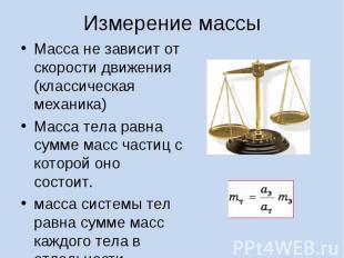 Масса не зависит от скорости движения (классическая механика) Масса не зависит о