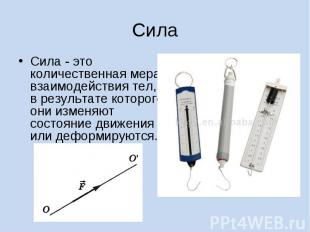 Сила - это количественная мера взаимодействия тел, в результате которого они изм