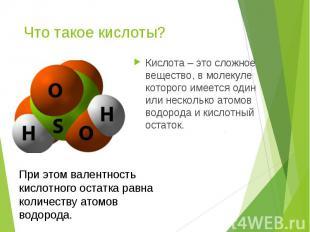 Кислота – это сложное вещество, в молекуле которого имеется один или несколько а