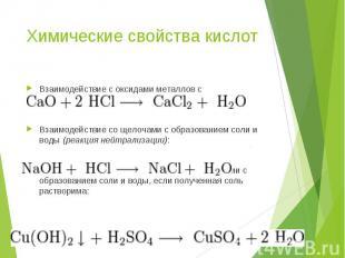 Взаимодействие с оксидами металлов с образованием соли и воды: Взаимодействие с