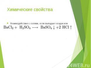 Взаимодействие с солями, если выпадает осадок или выделяется газ: Взаимодействие