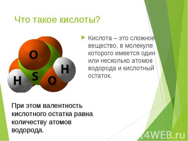 Кислота – это сложное вещество, в молекуле которого имеется один или несколько атомов водорода и кислотный остаток. Кислота – это сложное вещество, в молекуле которого имеется один или несколько атомов водорода и кислотный остаток.