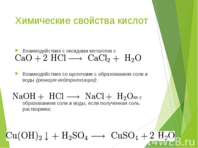 Взаимодействие с оксидами металлов с образованием соли и воды: Взаимодействие с оксидами металлов с образованием соли и воды: Взаимодействие со щелочами с образованием соли и воды (реакция нейтрализации): Взаимодействие с нерастворимыми основаниями …