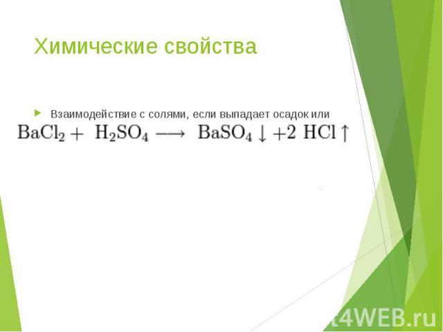 Взаимодействие с солями, если выпадает осадок или выделяется газ: Взаимодействие с солями, если выпадает осадок или выделяется газ: