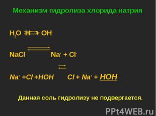 H2O H+ + OH- H2O H+ + OH- NaСl Na+ + Cl- Na+ +Cl- +HOH Cl- + Na+ + HOH Данная со