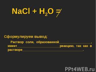 Сформулируем вывод: Сформулируем вывод: Раствор соли, образованной______________
