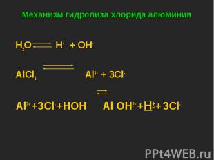H2O H+ + OH- H2O H+ + OH- AlCl3 Al3+ + 3Cl- Al3+ +3Cl- +HOH Al OH2+ +H+ + 3Cl-