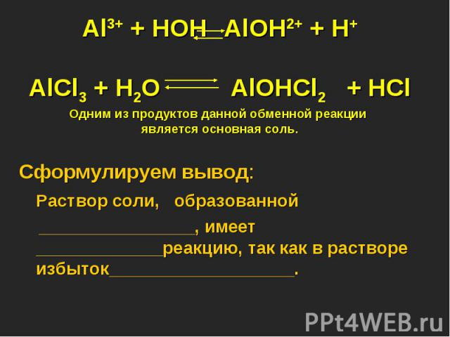Сформулируем вывод: Сформулируем вывод: Раствор соли, образованной ________________, имеет _____________реакцию, так как в растворе избыток___________________.