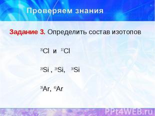 Задание 3. Определить состав изотопов Задание 3. Определить состав изотопов 35Cl