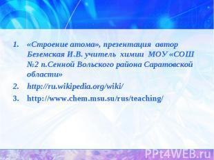 «Строение атома», презентация автор Беземская И.В. учитель химии МОУ «СОШ №2 п.С