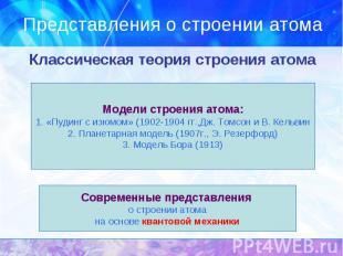 Классическая теория строения атома Классическая теория строения атома
