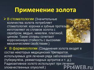 В стоматологии (Значительные количества золота потребляет стоматология: коронки