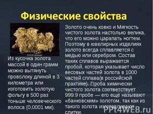 Золото очень ковко и Мягкость чистого золота настолько велика, что его можно цар