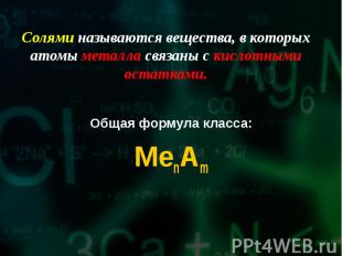 Общая формула класса: MenAm