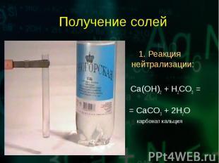 1. Реакция нейтрализации: 1. Реакция нейтрализации: Ca(OH)2 + H2CO3 = = CaCO3 +
