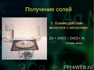 3. Взаимодействие металлов с кислотами: 3. Взаимодействие металлов с кислотами: