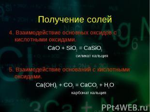4. Взаимодействие основных оксидов с кислотными оксидами. 4. Взаимодействие осно