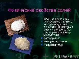 Соли, за небольшим исключением, являются твёрдыми кристал-лическими веществами р