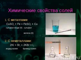 1. С металлами: 1. С металлами: CuSO4 + Fe = FeSO4 + Cu сульфат меди (II) сульфа