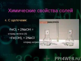 4. С щелочами: 4. С щелочами: FeCl2 + 2NaOH = хлорид железа (II) =Fe(OH)2 + 2NaC