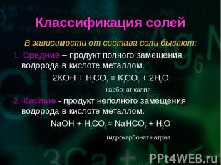 В зависимости от состава соли бывают: В зависимости от состава соли бывают: 1. С