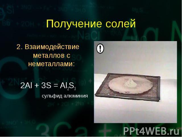 2. Взаимодействие металлов с неметаллами: 2. Взаимодействие металлов с неметаллами: 2Al + 3S = Al2S3 сульфид алюминия