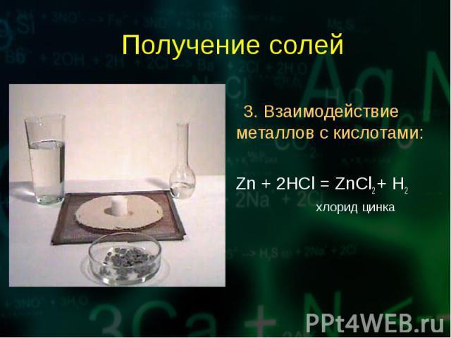 3. Взаимодействие металлов с кислотами: 3. Взаимодействие металлов с кислотами: Zn + 2HCl = ZnCl2 + H2 хлорид цинка