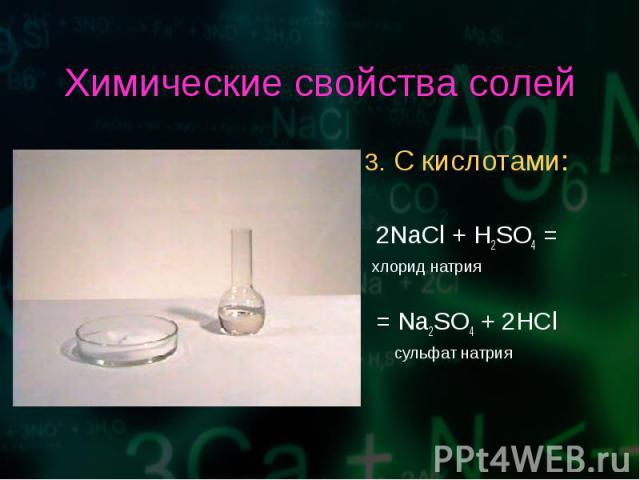 3. С кислотами: 3. С кислотами: 2NaCl + H2SO4 = хлорид натрия = Na2SO4 + 2HCl сульфат натрия