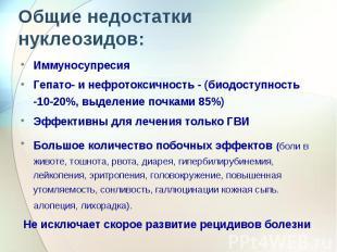 Иммуносупресия Иммуносупресия Гепато- и нефротоксичность - (биодоступность -10-2