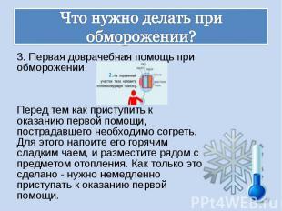 3. Первая доврачебная помощь при обморожении 3. Первая доврачебная помощь при об