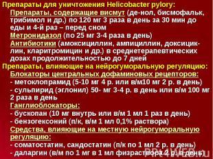 Препараты для уничтожения Helicobacter pylory: Препараты для уничтожения Helicob