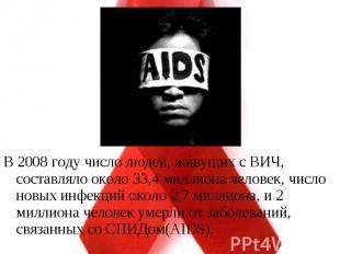 В 2008 году число людей, живущих с ВИЧ, составляло около 33,4 миллиона человек,