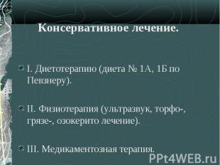 I. Диетотерапию (диета № 1А, 1Б по Певзнеру). I. Диетотерапию (диета № 1А, 1Б по