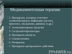 1. Препараты, которые угнетают хеликобактерную инфекцию (де-нол, трихопол, оксац